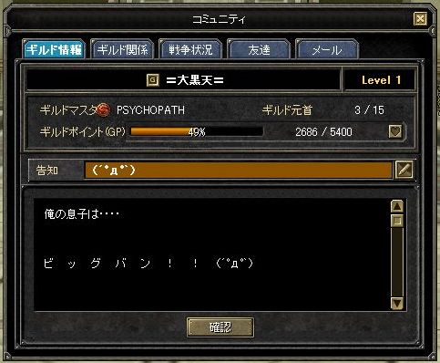 BigBanKokuchi.jpg