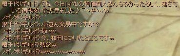 Ginchiyo-zoku1.jpg