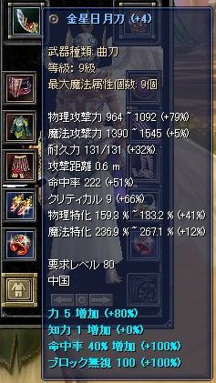 Lv80kyokutou+4.jpg