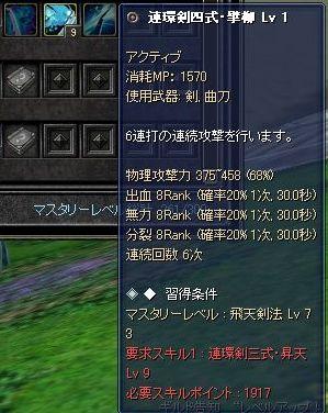 Rokuren.jpg