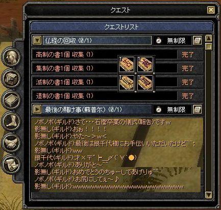 Sekkuchu-Houkoku.jpg