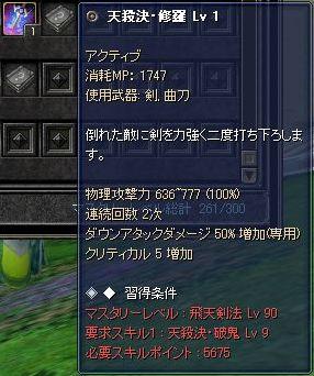 TensatsuketsuSyura.jpg