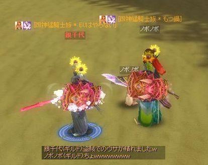 VSginchiyo2.jpg
