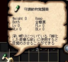 特別色の守護02