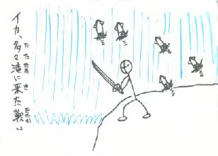 イカ、多々滝に来た戦い