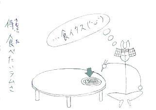 侍、食べたいラムさ