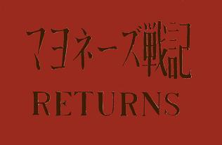 マヨネーズ戦記Returns