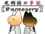 死刑囚の手記【Purgatory】