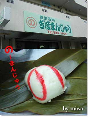 090623-onigiri2.jpg