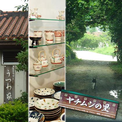 okinawa-やちむんの里