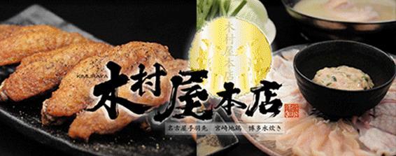 kimuraya1