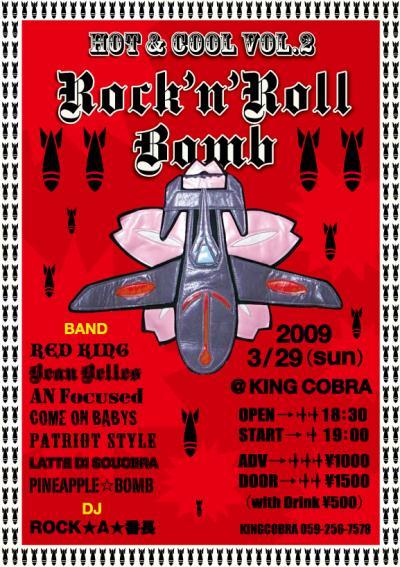 rockn+roll+bomb_convert_20090329115049.jpg