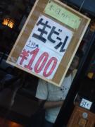 20070620PA0_0242.jpg