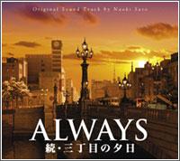 alwayszoku_ost.jpg