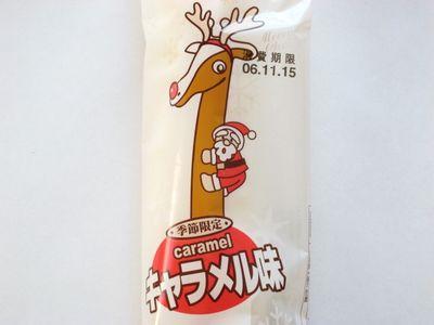 のっぽパン--キャラメル味(11月発売・クリスマス限定)。