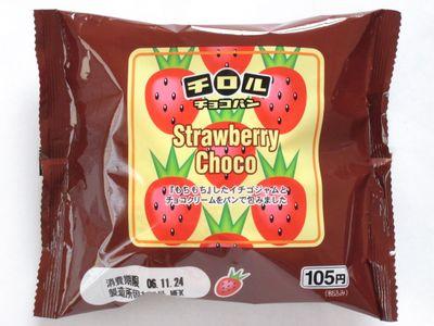 ファミリーマート--チロルチョコパン ストロベリーチョコ(神戸屋)。