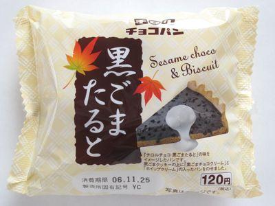ファミリーマート--チロルチョコパン 黒ごまたると(山崎製パン)。