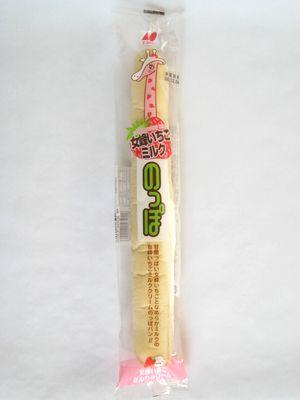 のっぽパン--女峰いちごミルク(12月発売・期間限定)。