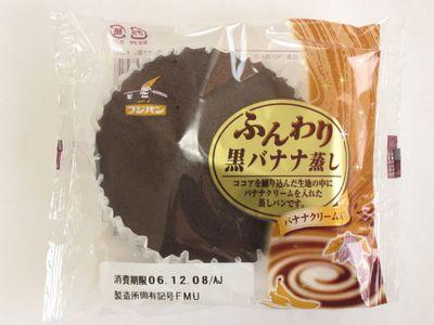フジパン--ふんわり黒バナナ蒸し。