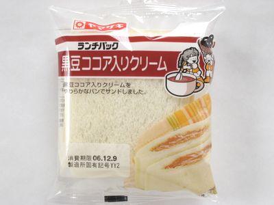 ヤマサキ--ランチパック 黒豆ココア入りクリーム。