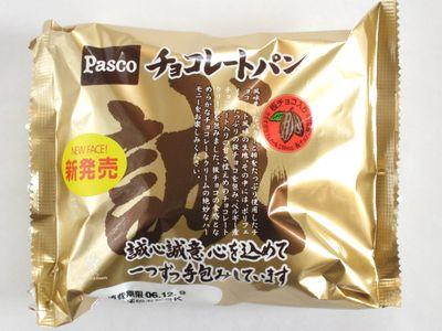 Pasco--誠チョコレートパン。