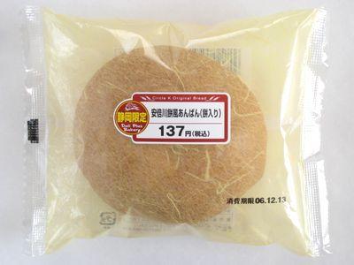 サークルKサンクス--安倍川餅風あんぱん(餅入り)(DeliPlusBakery・敷島製パン)。