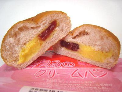 木村屋--苺包みのクリームパン。