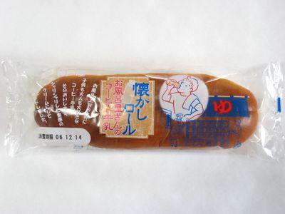 神戸屋--懐かしロール お風呂屋さんのコーヒー牛乳。