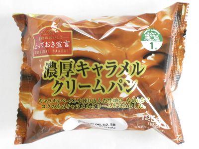 ローソン--濃厚キャラメルクリームパン(とっておき宣言・敷島製)。