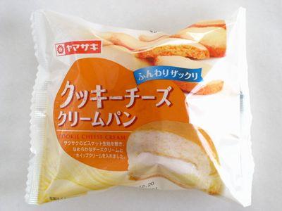 ヤマザキ--クッキーチーズクリームパン。
