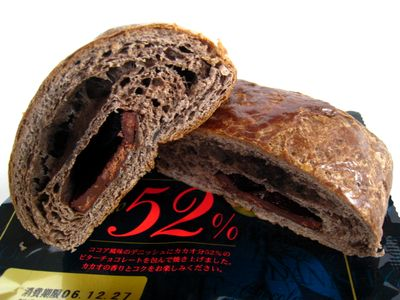 フジパン--チョコレートデニッシュ カカオ52%。