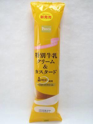 Pasco--特別牛乳クリーム&カスタード~想いやりファームからの贈り物~。
