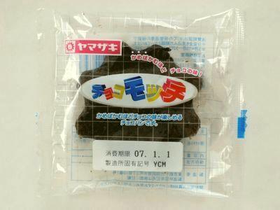 ヤマザキ--チョコモッチ。