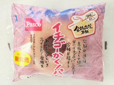 Pasco--イチゴーかく!パン。