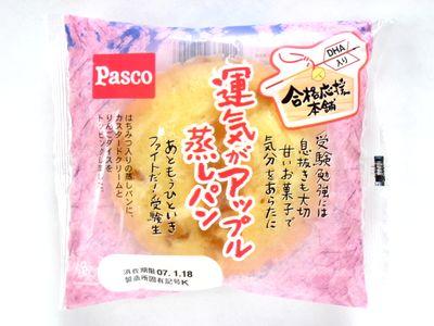 Pasco--運気がアップル蒸しパン。