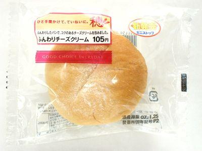 ミニストップ--ふんわりチーズクリーム~穂・敷島製~。