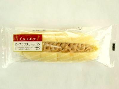 デイリーヤマザキ--ピーナッツクリームパン~グルメモア~。