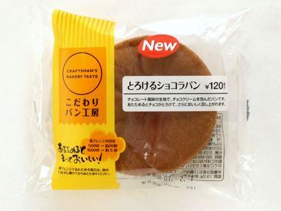 ファミリーマート--とろけるショコラパン~こだわりパン工房・山崎製~。