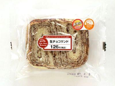 サークルKサンクス--生チョコサンド~Deli Plus Bakery・山崎製~。