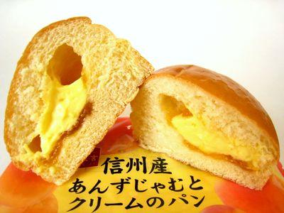 ローソン--信州産あんずじゃむとくリームのパン~とっておき宣言・敷島製~。