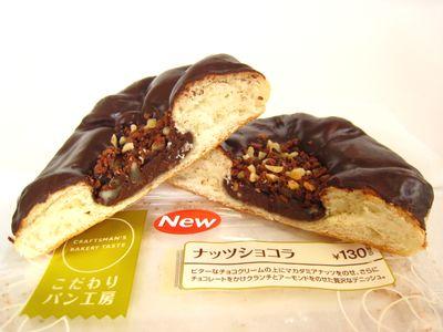 ファミリーマート--ナッツショコラ~こだわりパン工房・敷島製~。