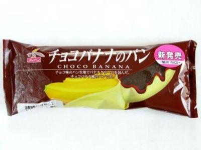 フジパン--チョコバナナのパン。