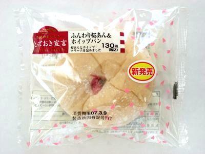 ローソン--ふんわり桜あん&ホイップパン~とっておき宣言・山崎製~。