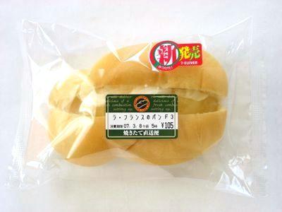セブンイレブン--ラ・フランスのパン~焼きたて直送便・プライムベーカリー~。