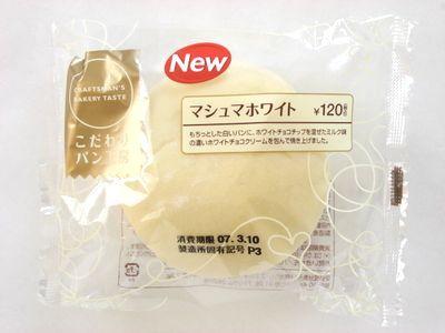ファミリーマート--マシュマホワイト~こだわりパン工房・敷島製~。