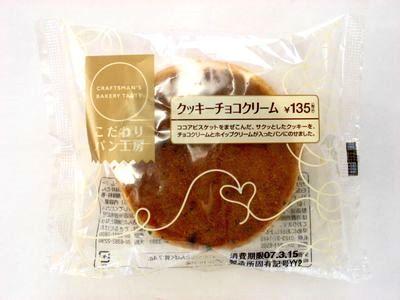 ファミリーマート--クッキーチョコクリーム~こだわりパン工房・山崎製~。