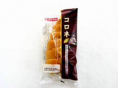 ヤマザキ--コロネ ビターチョコクリーム。