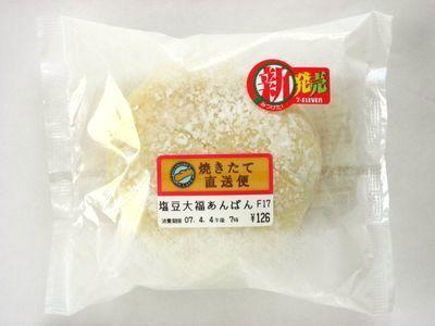 セブンイレブン--塩豆大福あんぱん~焼きたて直送便・プライムベーカリー~。