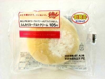 ミニストップ--ふんわりヨーグルトクリーム~穂・敷島製~。