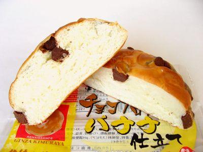 木村屋--チョコブロックバナナ仕立て。